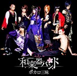 WagakkiBand Hits the Des Moines Embassy Like a Rain of Shuriken