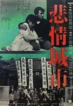 New Taiwanese Cinema Exposes a Secret History