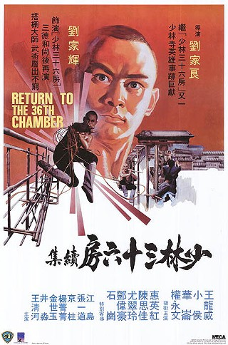 The Shaw Brothers' <i>Return to the 36th Chamber</i> is one of the AGFA's newest acquisitions.